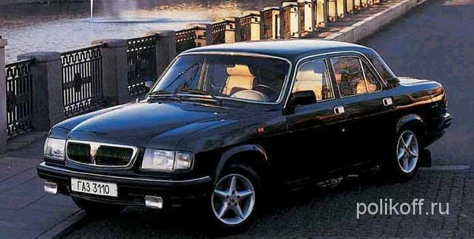 Волга ГАЗ-3110